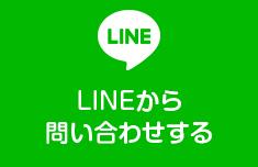 LINEからのご予約・お問い合わせはこちら。