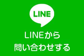 LINEからのご予約・お問い合わせはこのボタンを押してください。