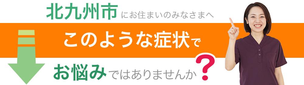 北九州市にお住まいのみなさまへ。このような症状でお悩みではありませんか?